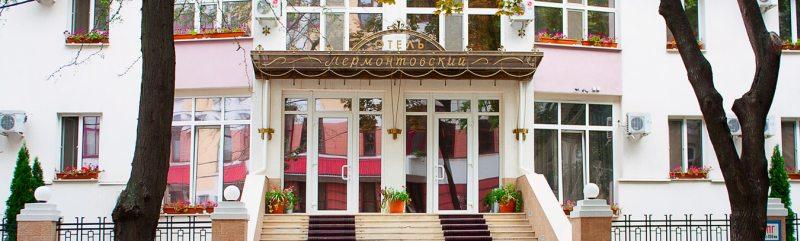отель лермонтовский