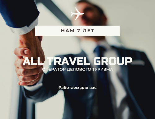 All Travel Group 7 лет!