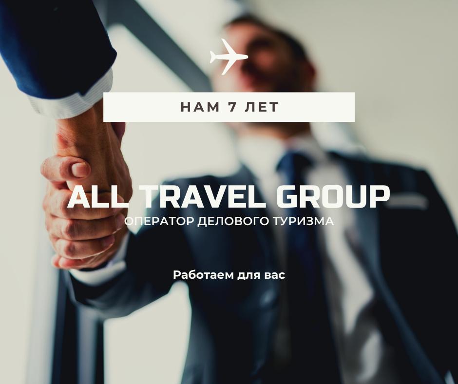 команда All Travel Group